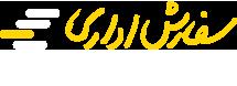 فروشگاه اینترنتی سفارش اداری | فروش آنلاین کالاهای مورد نیاز سازمان ها و شرکت ها